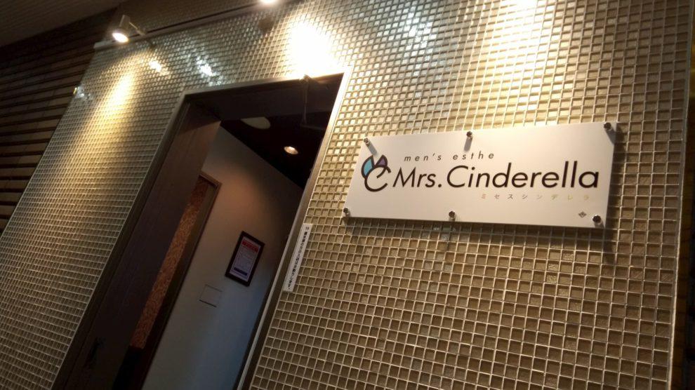Mrs.Cinderella